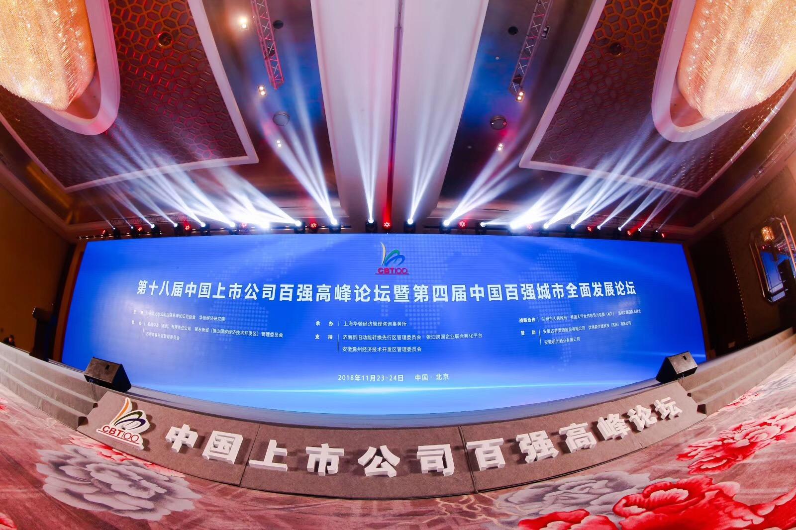 兰州石化公司_群英汇聚|第十八届中国上市公司百强高峰论坛在北京隆重举行 ...
